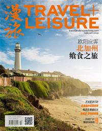 Travel_Leisure China 2016 Cover